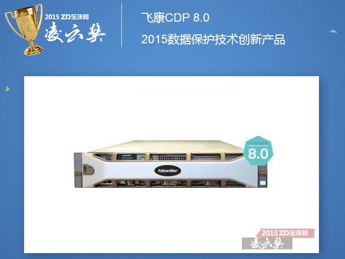 ZDNET-CDP8.0.JPG